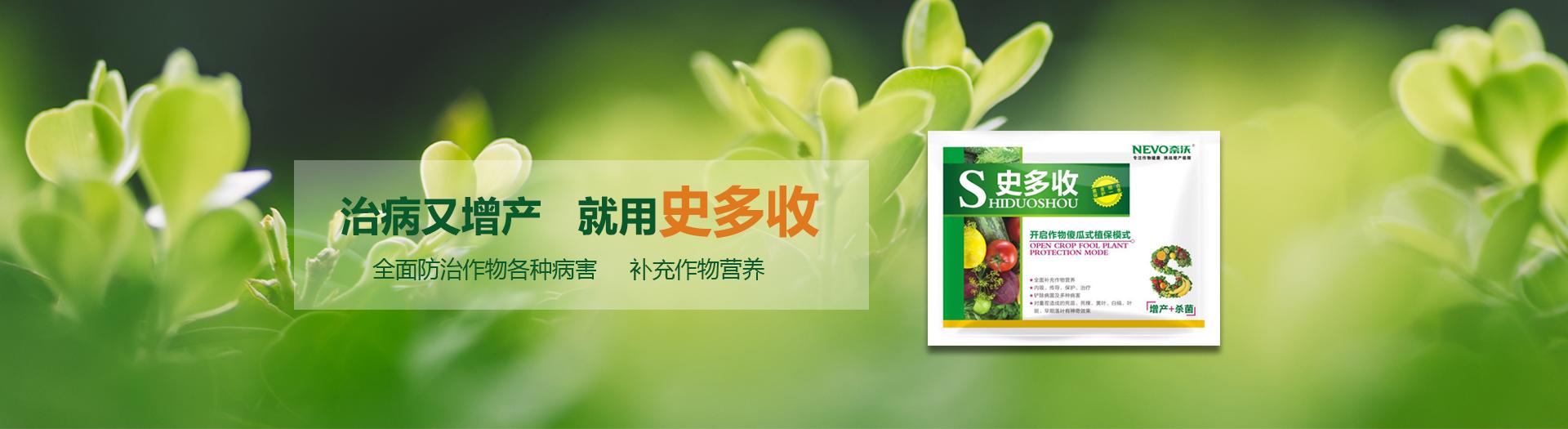 河南奈沃农业科技有限公司